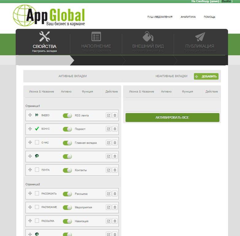 Обновления конструктора AppGlobal: еще эффективнее, еще удобнее...
