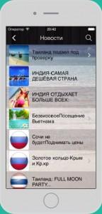 Как продавать путевки с помощью мобильного приложения