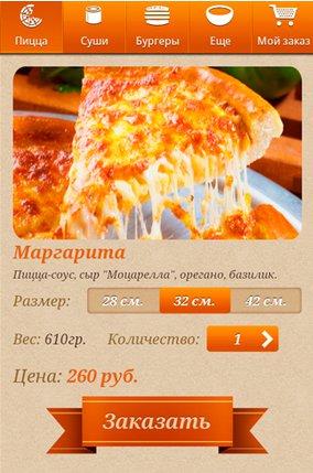 Как отобрать заказы на доставку пиццы у конкурентов
