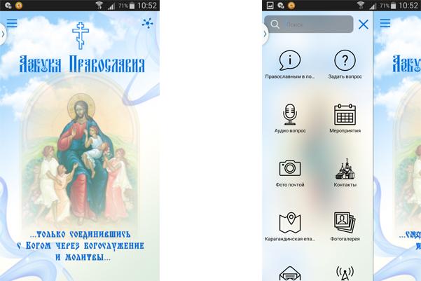 Мобильное приложения для часовни - реальность ХХI века!