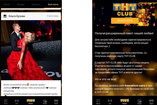 Живой кейс программы лояльности в мобильном приложении ТНТ