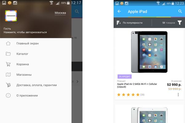 Мобильное приложение интернет-магазина