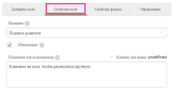 Электронная подпись в приложении