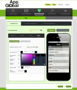 Преимущества мобильных приложений от AppGlobal
