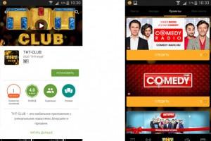 мобильное приложение ТНТ-CLUB